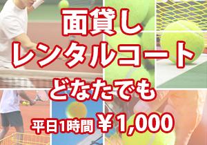 相模原の本格派テニスクラブ レンタルコート平日1時間1000円